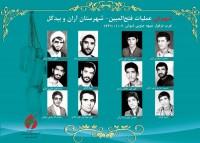 شهدای عملیات فتح المبین