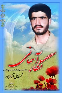 نگار آسمانی ( یادمان سردار شهید علی آقا آزادپور )