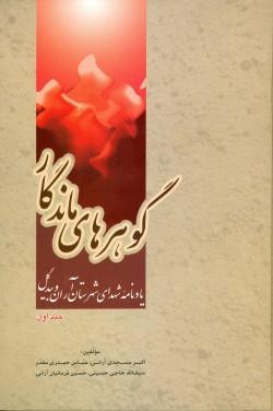 گوهرهای ماندگار جلد 1 ( یادنامه400 شهید شهرستان آران وبیدگل )1