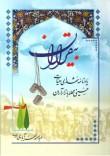بیقراران یادنامه شهدای هییت حسینی بازار آران