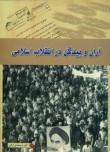 کتاب آران و بیدگل در انقلاب اسلامی