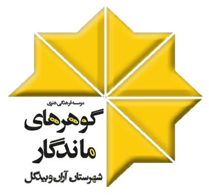 گوهرهای ماندگار شهرستان آران و بیدگل