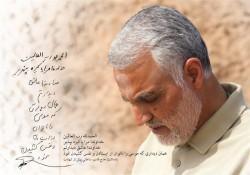 سالگرد شهادت پرافتخار سردار سلیمانی