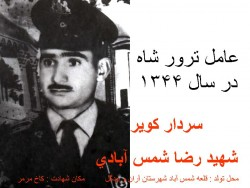 با روز شمار نهضت انقلاب اسلامی ایران از 15 خرداد 1342 تا بهمن 1357 _ شماره دو 21 فروردین 1344