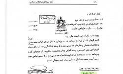 با روز شمار نهضت انقلاب اسلامی ایران در آران و بیدگل _ شماره 5 خرداد و شهریور 1357