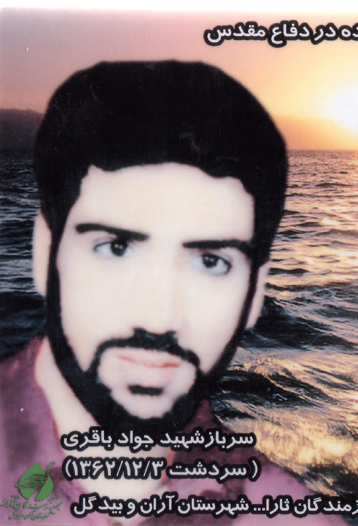 جواد باقری نصرآبادی