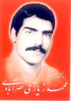 محمد زیارتی