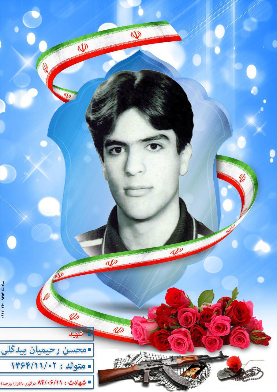 محسن رحیمیان بیدگلی