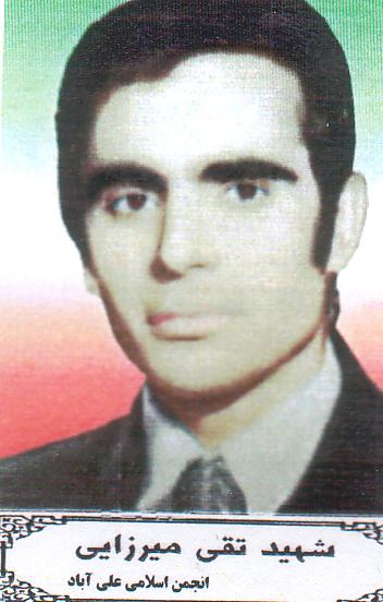 تقی میرزایی علی آبادی