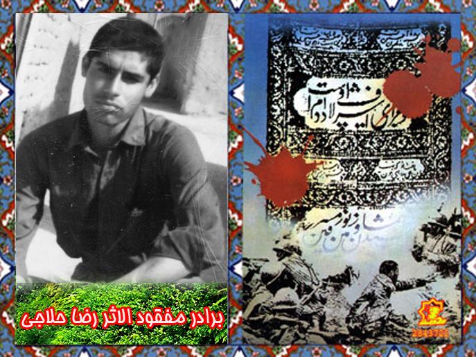 رضا حلاجی محمد آبادی