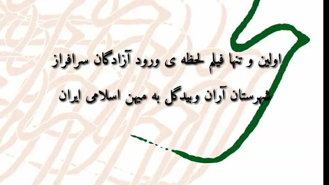 تنها فیلم ورود آزادگان سال ۶۹ به میهن اسلامی آران وبیدگل